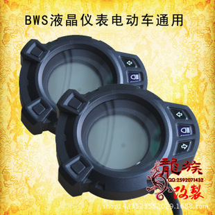 BWS电动车改装专用电动跑车液晶仪表速度表电量表60V/72V