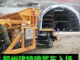 混凝土液压喷浆车就选建特重工