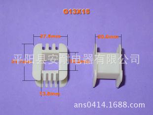 低频变压器线架EI41-15骨架 胶芯 适用EI41矽钢片配13*15包壳