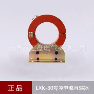 浙江厂家供应LXK-80开合式零序互感器(内径80-300)电流互感器