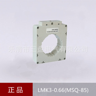 LMK-0.66/MSQ-85系列电流互感器