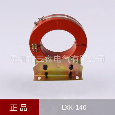 LXK-140零序电流互感器 零序互感器 开合式互感器