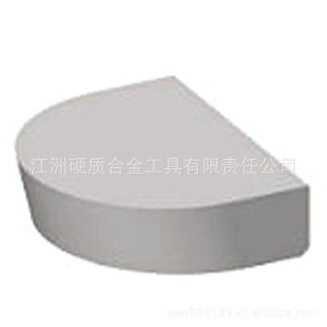 钨钢合金 B型焊接刀片 YW2A