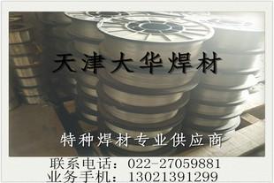 ENi-1镍基焊条,镍及镍合金焊条牌号Ni112,镍基焊丝价格