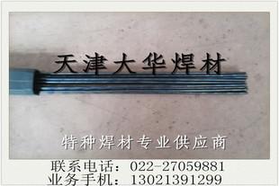 内燃机阀专用钴基焊条,HS112钴基耐磨焊丝