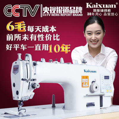 凯旋工业缝纫机电脑平车三自动一体直驱衣车平缝机电动缝纫机