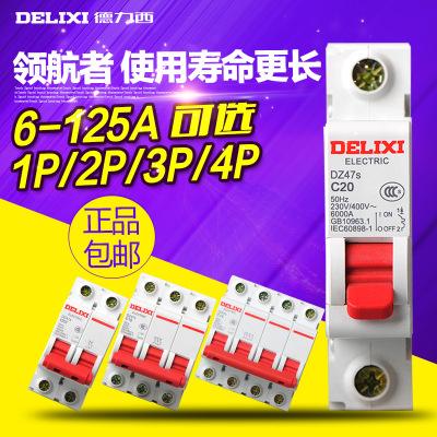 新DZ47s低压红手柄 DELIXI/德力西