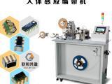 人体感应器编带机 LYQB-D 联和共盈