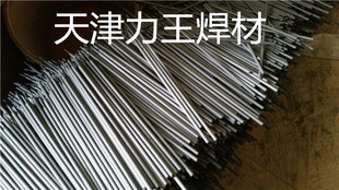 天津力王 FW—2103抗低应力磨粒磨损堆焊焊条