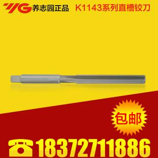 韩国YG进口铰刀 高速钢手用铰刀 K1143系列直槽铰刀
