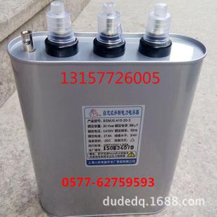 低压并联电力电容器BCMJ BZMJ BSMJ0.415-25-3电容器