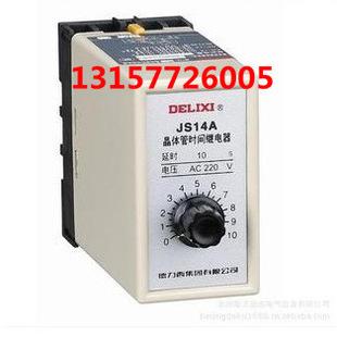 JS14A时间继电器二开二闭电子式晶体管延时时间继电器