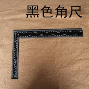 DIY手工皮革工具 L型角尺/直角尺/角度尺/拐尺/尺 黑色角尺