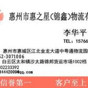 惠州市惠之星物流有限公司的形象照片
