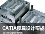 上海Catia钣金设计培训
