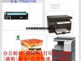 长沙惠普打印机维修 打印机加粉 硒鼓送货上门