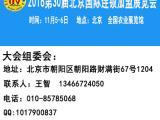 2016年第30届北京特许加盟展览会