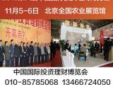 2016第八届中国北京国际投资理财金融博览会