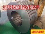 太原太钢纯铁带材专业厂家供应质量好价格低