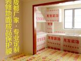 厂家定制装饰公司装修保护地垫定制 无纺布地面保护膜印字
