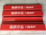 装修专用门槛保护条印字U型门槛保护槽装修工地入户门槛保护定制