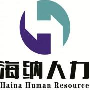 江西海纳人力资源有限公司的形象照片