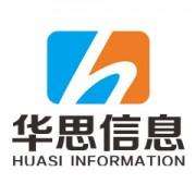深圳市华思信息科技有限公司的形象照片