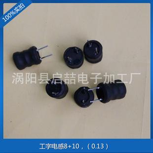 工字电感8*10 插件工字电感 滤波多层平绕式