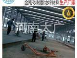 河南金刚砂耐磨地坪施工|耐磨地坪硬化剂厂家