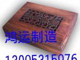 鸿运制造木盒生产厂家