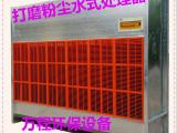 水式粉尘打磨除尘器 水式粉尘处理器 水洗式立式除尘柜
