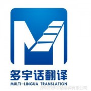 上海多宇话翻译有限公司的形象照片