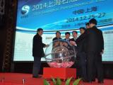 上海石油化工交易中心B2B平台上线