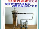 厂家供应高效过滤器 不锈钢油漆涂料过滤机 袋式过滤器
