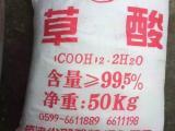 厂家直销草酸 草酸广州卖多少钱一吨