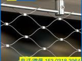 不生锈304不锈钢丝绳动物笼舍网