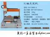 自动点胶机报价 CCD视觉定位点胶机价格