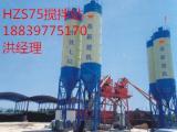 双线hzs90站质量保证不耽误工期生产量大
