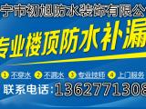 南宁市楼顶防水维修预制板楼顶防水补漏公司