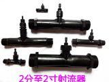 直供PVDF材质耐臭氧耐腐蚀黑色加药加气射流器