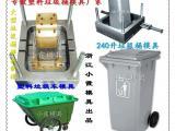 黄岩塑料模具 660L挂车工业垃圾车注射模具开模