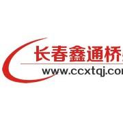 长春市鑫通电缆桥架有限公司的形象照片