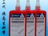 供应双键DB100液态生料带