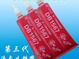 供应双键DB1567液态生料带