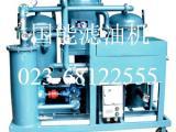 供应国能GJL轻质燃油滤油机