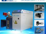 塑料热板焊接机,广告字激光焊接机,深圳激光焊接机