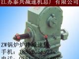1-4T锅炉链条炉排用ZW766调速箱减速器现货