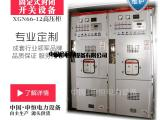 供应XGN66-12固定封闭式高压环网柜私人订制质优价廉