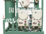 供应国能DJLEX防爆型恒温多级精密滤油机