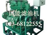 供应国能GYD离心式滤油机